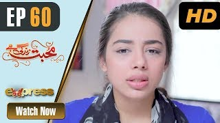 Pakistani Drama | Mohabbat Zindagi Hai - Episode 60 | Express Entertainment Dramas | Madiha