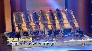 ศึกเมนูพิชิตใจ A Matter of Taste | 27-03-60 | TV3 Official