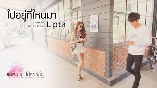 getlinkyoutube.com-ไปอยู่ที่ไหนมา - Lipta : Unofficial MV by Jinta-mano Production