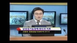 getlinkyoutube.com-[맨남성의원] 건강매거진9 조루, 음경확대