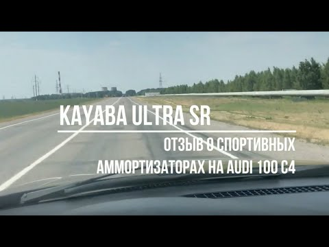Отзыв о KYB Ultra SR на Audi c4