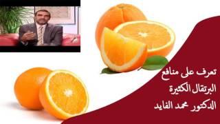 getlinkyoutube.com-تعرف على منافع البرتقال الكثيرة  / الدكتور محمد الفايد