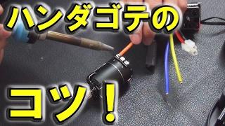 getlinkyoutube.com-ラジコンのハンダゴテのコツ!最小限の道具でハンダ付け。Soldering iron