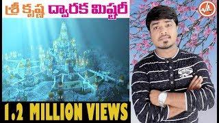 getlinkyoutube.com-Sri Krishna DWARAKA NAGARAM MYSTERY | UnKnown Facts Revealed | Vikram Aditya