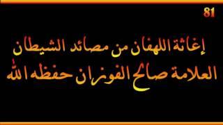 إغاثة اللهفان من مصائد الشيطان - العلامة صالح الفوزان حفظه الله