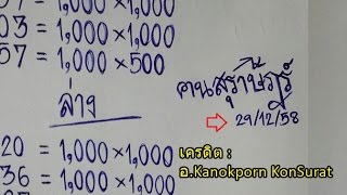 getlinkyoutube.com-มาแล้ว หวยคนสุราษฎร์ งวดวันที่ 30/12/58 (หวยทำมือแม่นๆ)