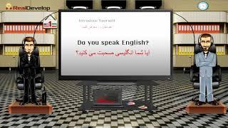 getlinkyoutube.com-آموزش زبان انگلیسی به فارسی 1 یادگیری زبان انگلیسی