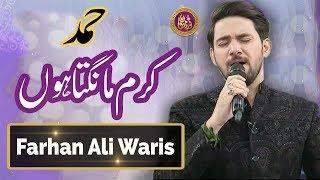 Karam Mangta Hoon Ata Mangta Hoon - Beautiful Hamd By Farhan Ali Waris | Ramazan 2018