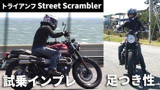 トライアンフ新型「Street Scrambler」足つき性・試乗インプレッション!
