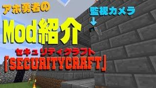 【マインクラフトMod紹介】【監視カメラなどを追加!!】アホ勇者が語る「SecurityCraft」