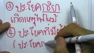 getlinkyoutube.com-ข้อสอบภาษาไทยO-NET ม.3 ,ปี2552 ,ตอน02