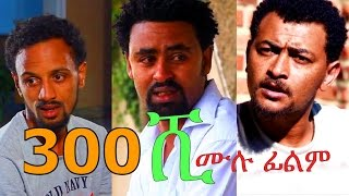 getlinkyoutube.com-Ethiopian Movie - 300 Shi (300 ሺ አዲስ ፊልም) Full 2015