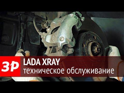 Lada XRAY: техническое обслуживание своими силами