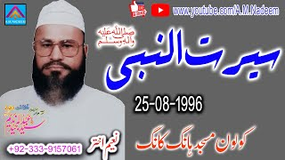 getlinkyoutube.com-Syed Abdul Majeed Nadeem in Kowloon Mosque Hong Kong on 25/08/1996