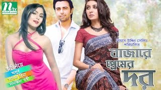 Bangla Natok - Bazare Premer Dor (বাজারে প্রেমের দর) | Apurba & Sabina Rima | Drama & Telefilm