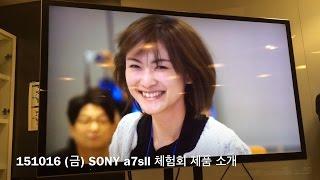 getlinkyoutube.com-151016 (금) SONY a7sll 체험회 제품 소개 (a7s2, a7sii)