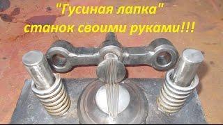 """getlinkyoutube.com-Новинка!!! Станок для изготовления кованных """"гусиных лапок"""" своими руками!!!"""