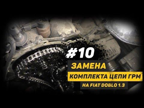 [Дизелист] #10 Замена комплекта цепи ГРМ на Fiat Doblo 1.3