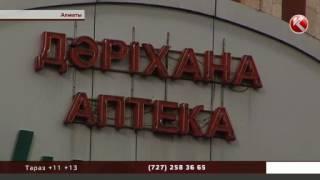 getlinkyoutube.com-Новый наркотик завоевывает казахстанскую молодежь