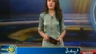SEXY Pakistani news anchor Gharida Farooqi Hot Cleavage