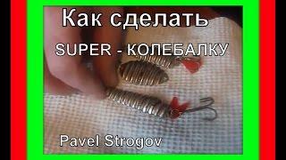getlinkyoutube.com-Как сделать убойную супер-колебалку из трубы.