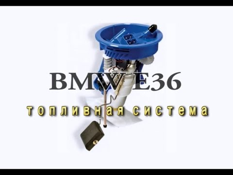 BMW E36 - неисправности топливной системы