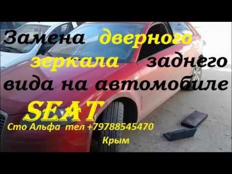 Замена зеркала заднего вида на двери автомобиля Seat +79788545470 Крым не дорого