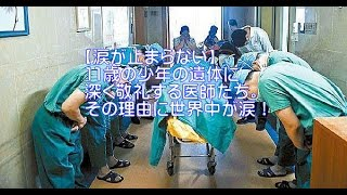 getlinkyoutube.com-【涙が止まらない】 11歳の少年の遺体に 深く敬礼する医師たち。 その理由に世界中が涙!