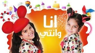 getlinkyoutube.com-انا وانتي - نوره و ساره 2015    قناة كراميش الفضائية Karameesh Tv