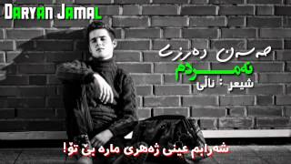 Hasan Darzi ~ Namrdm With Lyric By Daryan Jamal - حەسەن دەرزی نەمردم من ئەگەر ئەمجارە بێ تۆ!