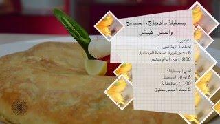 getlinkyoutube.com-شميشة : وصفة بسطيلة بالدجاج، السبانخ والفطر (الطبخ المغربي)
