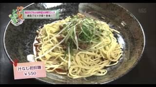 getlinkyoutube.com-2013年6月3日 テレビ新広島  汁なし坦々麺 ひろしま!満点ママ