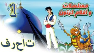 getlinkyoutube.com-Farhat-Kids' series-episode 1 - The Prince comes home | فرحات