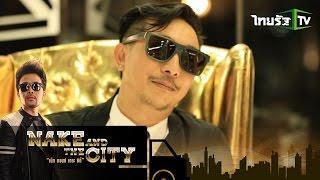 getlinkyoutube.com-Nake and the city | เจาะใจ! 'โจอี้ บอย' เจ้าพ่อแร็ปเปอร์เบอร์หนึ่งของประเทศไทย | 13-10-58 | 1/4