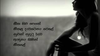 Me uyan kone - Chandralekha Perera