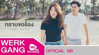 getlinkyoutube.com-กราบขอร้อง - TONY PHEE [Official MV]