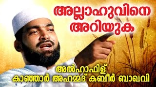 getlinkyoutube.com-അള്ളാഹുവിനെ അറിയുക   Islamic Speech In Malayalam   Ahammed Kabeer Baqavi New 2015
