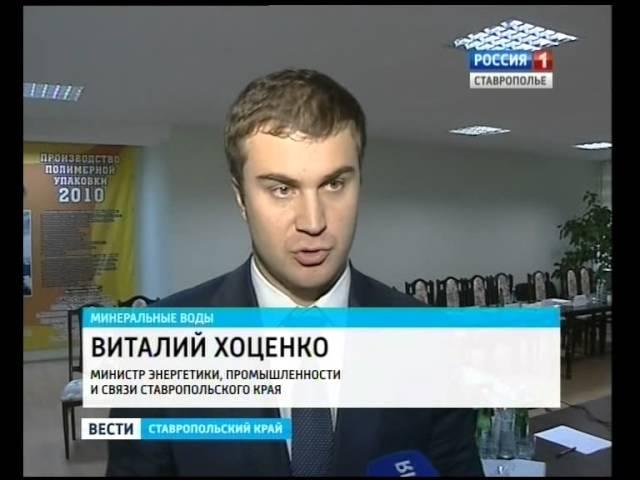 Промышленность как перспективная отрасль Ставрополья