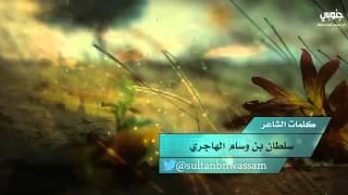 getlinkyoutube.com-شيلة الهاتف الجوال كلمات شاعر العرب سلطان الهاجري اداء المنشد عبدالعزيز القاتوله - حصري