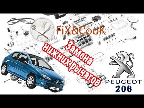 Peugeot 206 - Ремонт. Замена нижних рычагов.