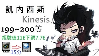 TMS 新楓之谷經驗值下調測試  一波三折的最後一等  燃燒極速200等(十四)凱內西斯Kinesis 키네시스 キネシス(2/4)