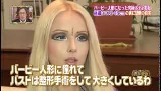 getlinkyoutube.com-Amatue 21 Valeria Lukyanova - 2 часть японской программы
