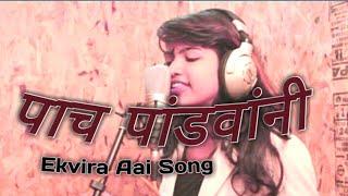 Pach Pandavani    Latest Ekvira Aai Song 2017    Raj sutar    Ashwini Joshi