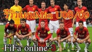 getlinkyoutube.com-Fifa online3 รีวิวแผนการเล่นManchester United 2008/2009