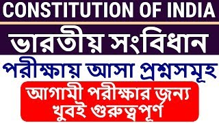INDIAN POLITY AND CONSTITUTION | SSC CHSL  | WEST BENGAL PRIMARY TET 2017 | RAILWAY GROUP D 2018/ALP
