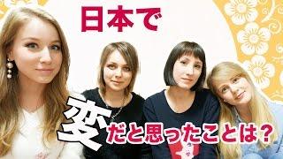 getlinkyoutube.com-外国人が日本で変だと思ったこと!ロシア語圏女子の意見♡Странности в Японии