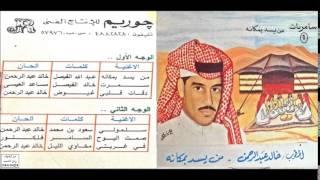 getlinkyoutube.com-صمت البوح - خالد عبدالرحمن