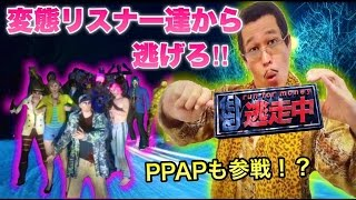 getlinkyoutube.com-【GTA5】2016年!大晦日限定のPPAP!?超逃走中!後編【お年玉プレゼント】