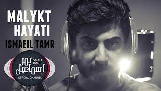 getlinkyoutube.com-اسماعيل تمر || مليكة حياتي || مع عمار الديراني Official Music Video