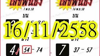 getlinkyoutube.com-เลขฟันธง งวดวันที่ 16/11/2558